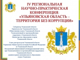 IV Региональная научно-практическая конференция «Ульяновская область – территория без коррупции!»