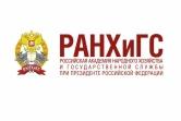 Ульяновский филиал РАНХиГС объявляет конкурс на замещение должностей научно-педагогических работников