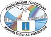 5 декабря 2018 года состоятся выборы депутатов Молодежной Думы города Ульяновска