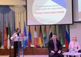 Региональная студенческая научная конференция: «Коррупция. Актуальные проблемы. Международный, всероссийский и региональный опыт»