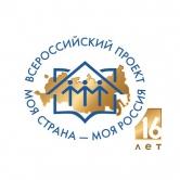 XVI Всероссийский конкурс «Моя страна – моя Россия»
